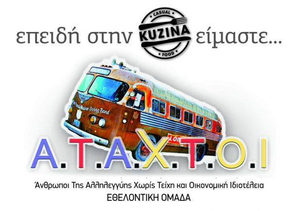 ataxtoi-banner
