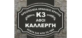 kallergis-logo