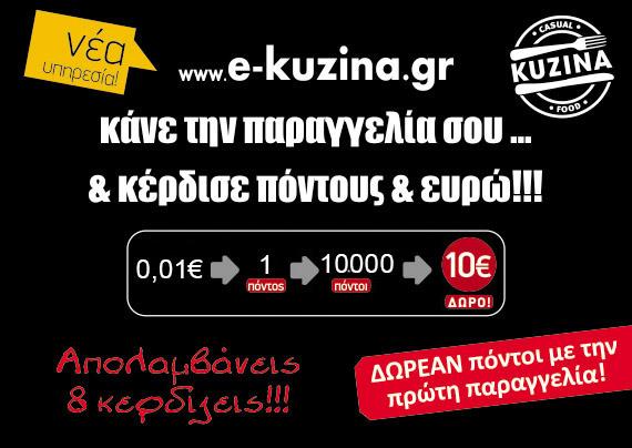 e-kuzina-points-banner