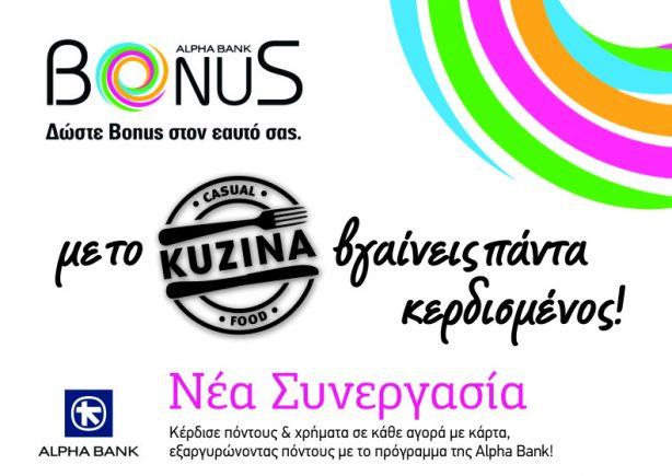 nea-sinergasia-kuzina-bonus-alpha-bank